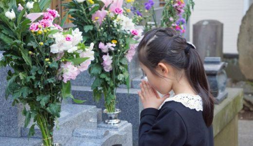 お墓参りの仕方・供養方法やマナーについて。手順や注意点をわかりやすく解説します。
