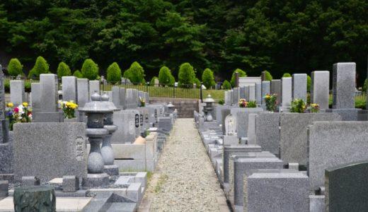 お墓・墓地・霊園探しの大切なポイント、見学時に必要なチェック項目とは?