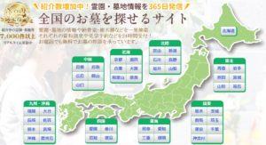 都道府県からお墓探し 日本地図